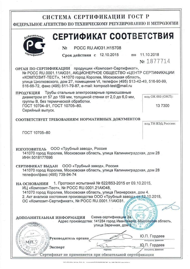sertifikat8