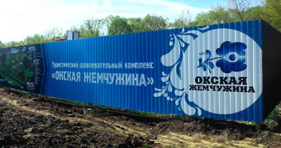 Забор с логотипом