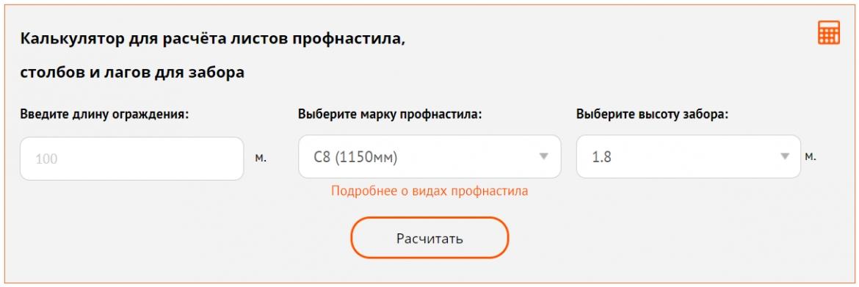 Реализовали онлайн-калькулятор для расчета листов профнастила